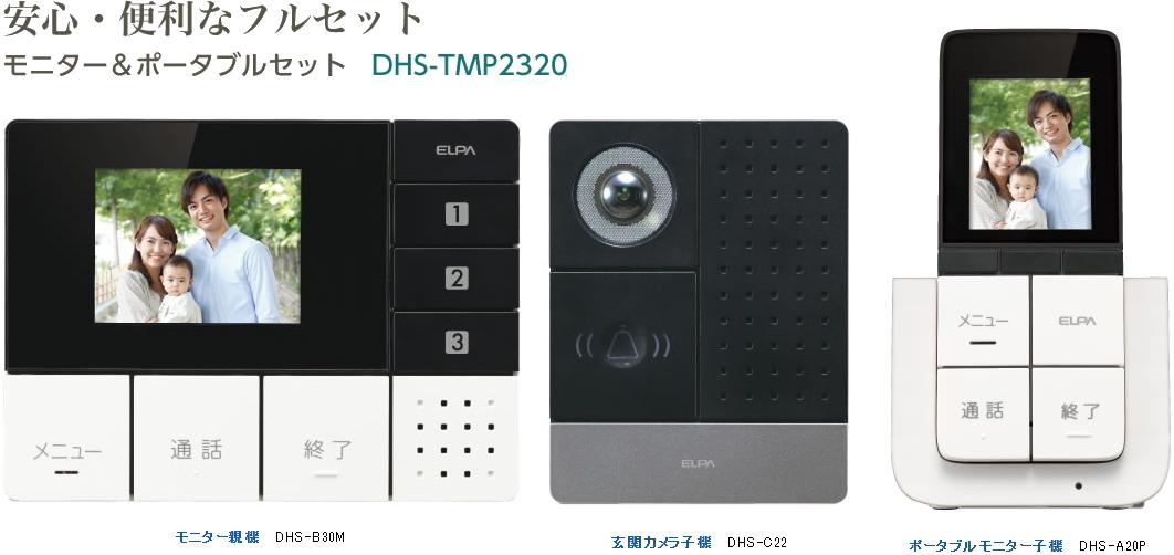 [朝日電器] DECT ワイヤレステレビドアホン モニター親機+子機セット DHS-TMP2320