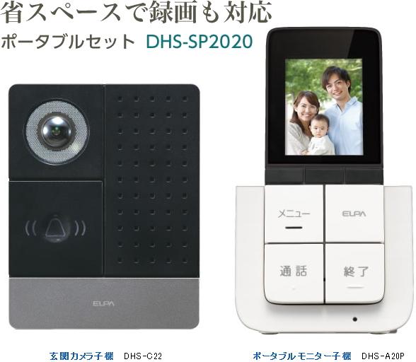 [朝日電器] DECT ワイヤレステレビドアホン モニター子機セット DHS-SP2020