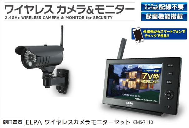 [朝日電器] ELPA ワイヤレスカメラモニターセット CMS-7110, シモノセキシ cbc543f3