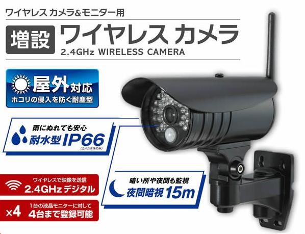 [朝日電器] ELPA 増設用 ワイヤレスカメラ CMS-C71 【適用モニター:CMS-7110・CMS-7001】