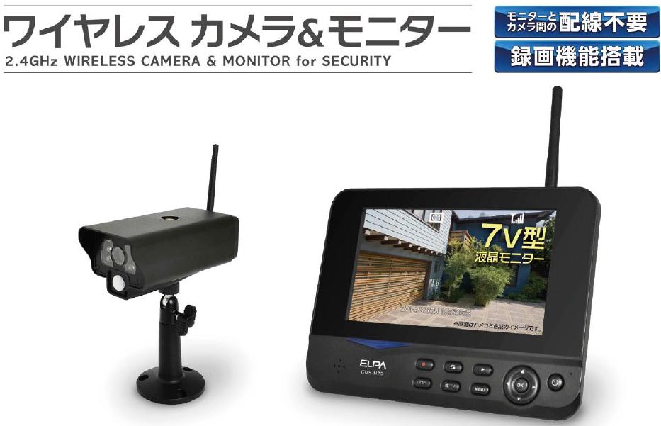 [朝日電器] ELPA ワイヤレスカメラモニターセット CMS-7001