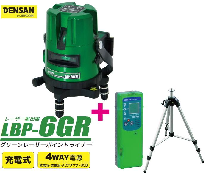 DENSAN(デンサン/ジェフコム) 墨だし器 グリーンレーザーポイントライナー (受光器・三脚セット) LBP-6GR-SET