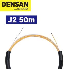 DENSAN(デンサン/ジェフコム) スピーダーワン(J2) J2-4052-50 【φ4.0+φ5.2×長さ50m】
