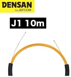 DENSAN(デンサン/ジェフコム) スピーダーワン(J1) J1-5252-10 【φ5.2×長さ10m】