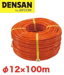 DENSAN(デンサン/ジェフコム) ケブラーロープ(ウレタンコーティング) φ12×100m UCDB-1251