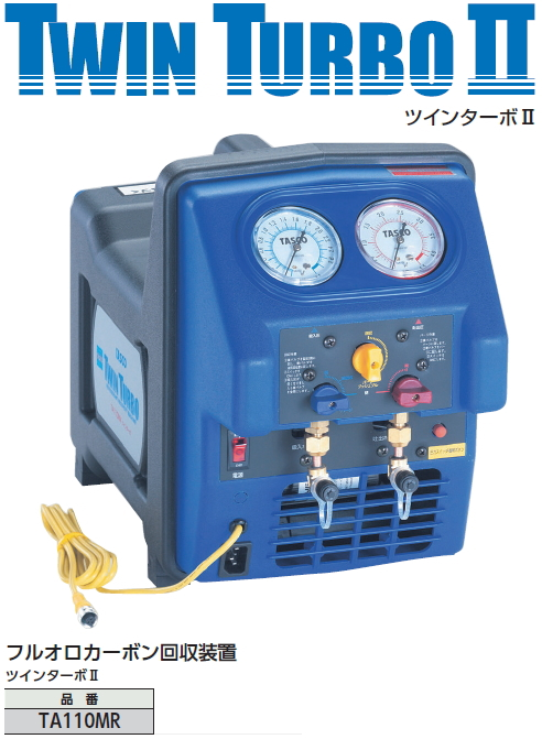 TASCO(タスコ) フロン回収機(フルオロカーボン回収装置) ツインターボII TA110MR