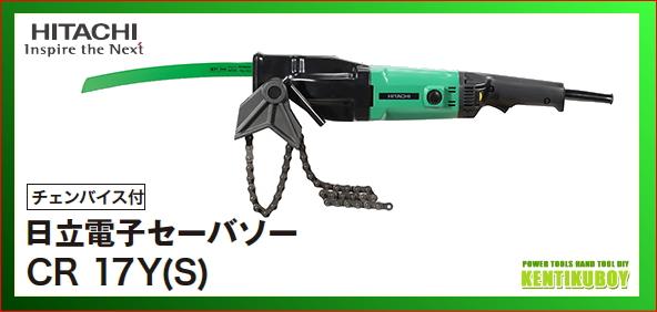日立電動工具 電子セーバーソー CR17Y(S)