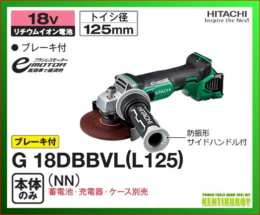 日立電動工具 18V コードレスディスクグラインダ G18DBBVL(NN)(L125) [トイシ径:125mm/ブレーキ付] 【バッテリー・充電器別売】