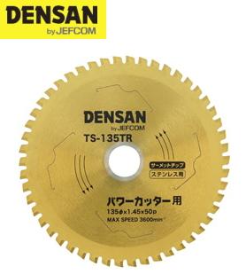 DENSAN(デンサン/ジェフコム) 丸ノコチップソー 135mm TS-135TR [ステンレス用]