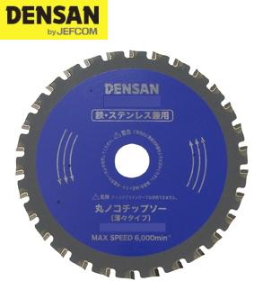 DENSAN(デンサン/ジェフコム) 180mm 丸ノコチップソー(薄々タイプ) TSU-180 [鉄・ステンレス用]