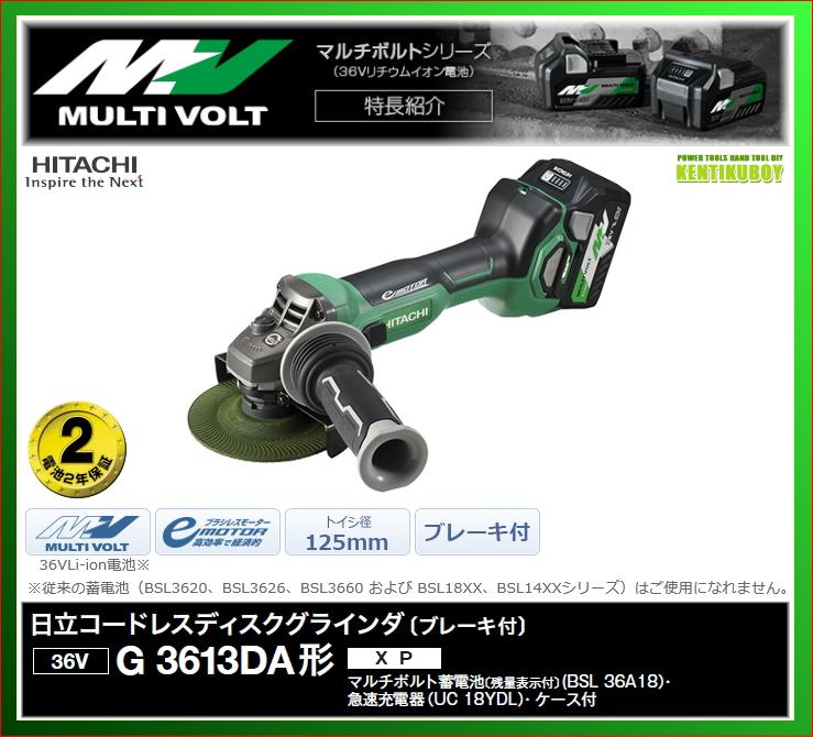 日立電動工具 【36V/マルチボルト】 コードレスディスクグラインダ 125mm G3613DA(XP)