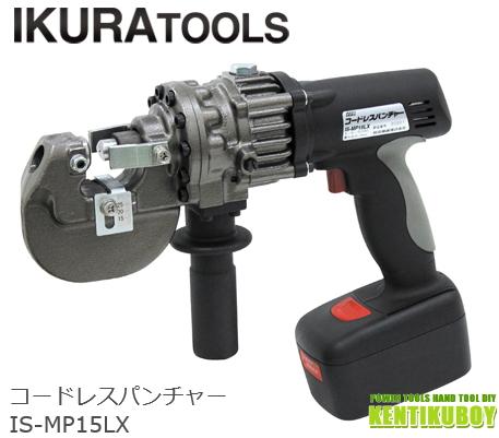 育良精機 電動油圧 18V充電式パンチャー IS-MP15LX