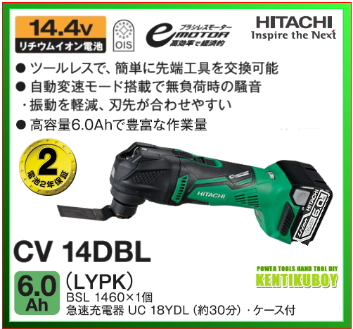 日立電動工具 14.4V 【6.0Ah】 コードレスマルチツール CV14DBL(LYPK)