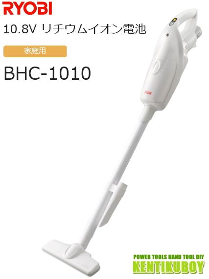 リョービ 10.8V 充電式クリーナー BHC-1010