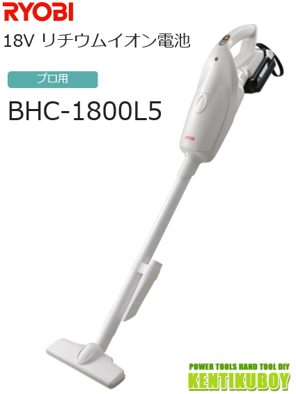 リョービ 18V 充電式クリーナー BHC-1800L5