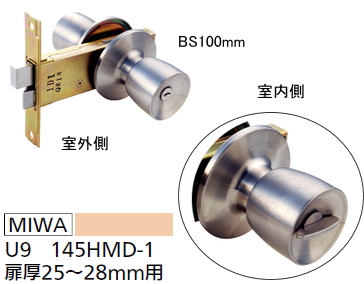 MIWA 本締付モノロック HMD U9 145HMD-1 BS100mm 【扉厚:25~28mm用】