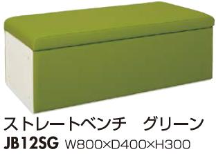 Combi(コンビウィズ) ジョイントベンチ ストレートベンチ グリーン JB12SG 【※メーカー直送品のため代金引換便がご利用になれません】