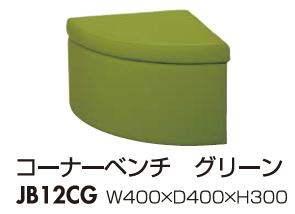 【一部予約販売】 Combi(コンビウィズ) ジョイントベンチ コーナーベンチ グリーン JB12CG 【※メーカー直送品のため便がご利用になれません】, おかやまけん 0ca9bb6f