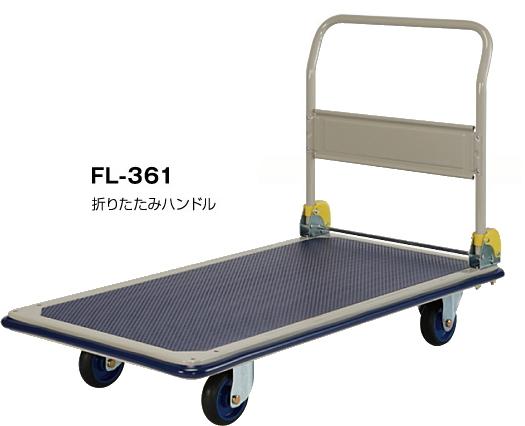 上杉輸送 ハンドトラック(ロングカー) 台車(折りたたみ式) FL-361【※メーカー直送品のため代金引換便はご利用できません】