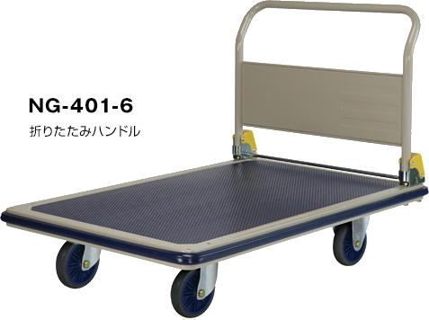 上杉輸送 ハンドトラック(ニューグランドカー) 台車(折りたたみ式) NG-401-6【※メーカー直送品のため代金引換便はご利用できません】