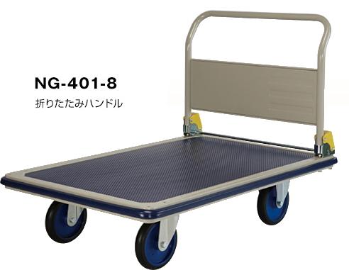 上杉輸送 ハンドトラック(ニューグランドカー) 台車(折りたたみ式) NG-401-8【※メーカー直送品のため代金引換便はご利用できません】