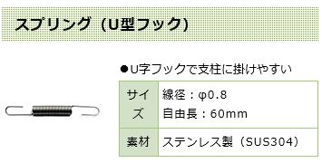 ハトワイヤーを取付けるために必要な部材 コーユー ハトワイヤー 国内正規品 HW-SP1 10個入 人気商品 スプリング
