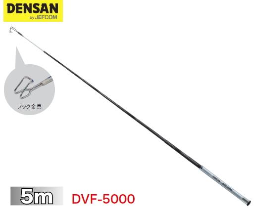 DENSAN(デンサン/ジェフコム) シルバーフィッシャー 5mタイプ DVF-5000