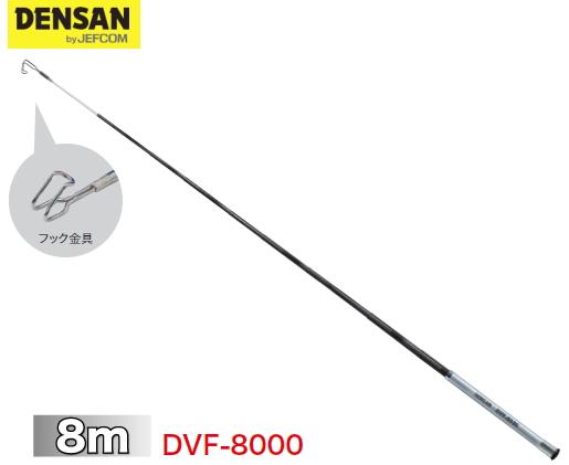 DENSAN(デンサン/ジェフコム) シルバーフィッシャー 8mタイプ DVF-8000