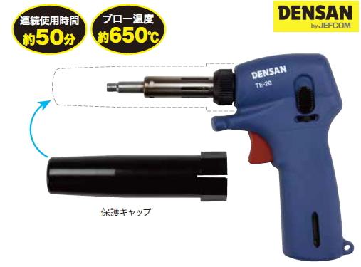 DENSAN(デンサン/ジェフコム) ガス充填式 チューブライザー TE-20