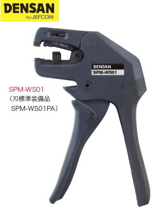 DENSAN(デンサン/ジェフコム) ワイヤーストリッパー  SPM-WS01
