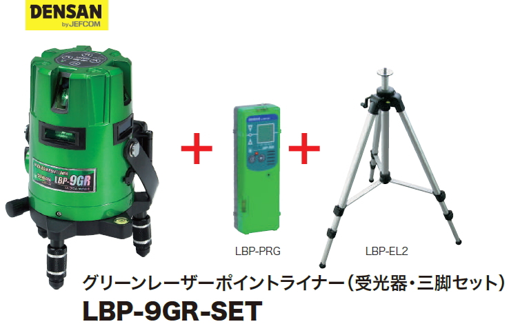 DENSAN(デンサン/ジェフコム) 墨だし器 グリーンレーザーポイントライナー (受光器・三脚セット) LBP-9GR-SET