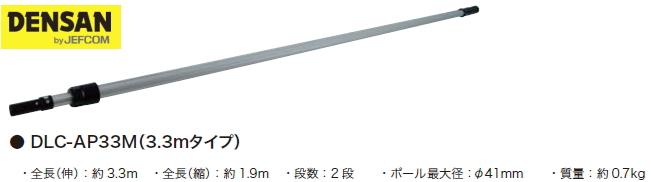 DENSAN(デンサン/ジェフコム) ランプチェンジャー用 アルミポールのみ DLC-AP33M [3.3m/2段タイプ]
