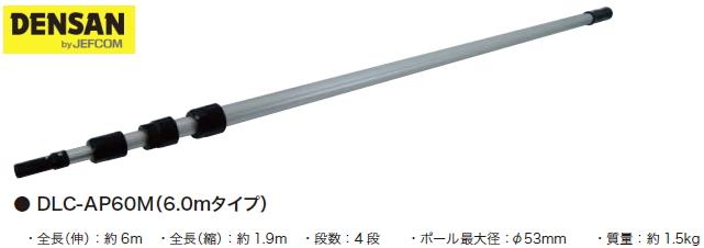 DENSAN(デンサン/ジェフコム) ランプチェンジャー用 アルミポールのみ DLC-AP60M [6m/4段タイプ]