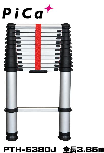 ピカ たけのこ式 伸縮はしご PTH-S380J (ソフトスライドタイプ)【全長3.85m/縮長0.86m】