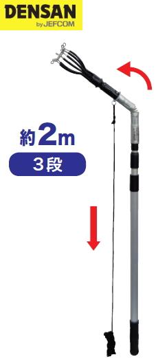 DENSAN(デンサン/ジェフコム) ランプチェンジャーフレキセット DLC-180-FJ [2m/3段タイプ]