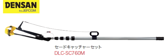 【テレビで話題】 DENSAN(デンサン/ジェフコム) DLC-SC760M セードキャッチャーセット DLC-SC760M [伸長時7.6m/収納時1.9m]【代引き不可】, 飯田川町:8222e9ff --- canoncity.azurewebsites.net