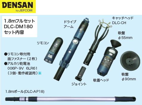 DENSAN(デンサン/ジェフコム) 電動ランプチェンジャーセット DLC-DM180 [2m/3段タイプ]
