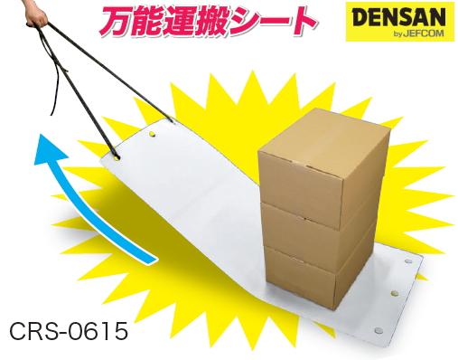 DENSAN(デンサン/ジェフコム) キャリースライダー CRS-0615 [長さ1500mm×幅600mm]