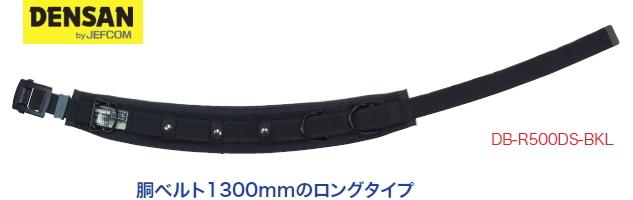 DENSAN(デンサン/ジェフコム) 柱上安全帯用ベルトDX カーブタイプ D環2個 DB-R500DS-BKL [胴ベルト長さ:1300mm]
