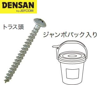DENSAN(デンサン/ジェフコム) ALCタッピング トラス頭 φ4×40mm (920本入) JP-AL-440 [ジャンボパックタイプ]
