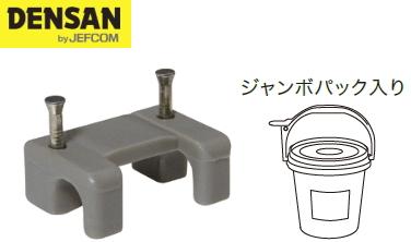 DENSAN(デンサン/ジェフコム) コンタックサドル (600本入) JP-JC-14 [ジャンボパックタイプ]