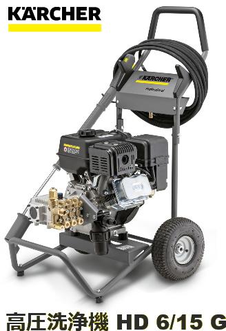KARCHER【ケルヒャー】 業務用 エンジン式高圧洗浄機 HD6/15G 【※メーカー直送品につき代金引換便はご利用になれません】