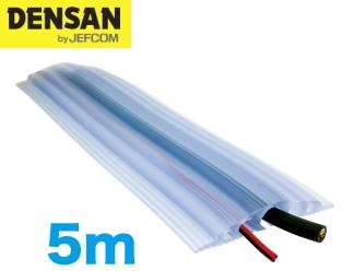 DENSAN(デンサン/ジェフコム) ソフトカラープロテクター 透明タイプ 長さ5m SFP-1521TR