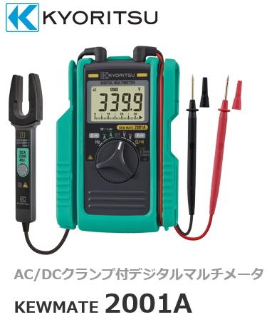 共立電気 AC/DCクランプ付デジタルマルチメーター KEWMATE 2001A