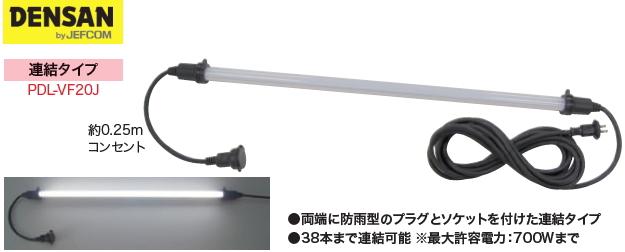 DENSAN(デンサン/ジェフコム) LEDパランドル(連結タイプ) 全長950mm PDL-VF20J