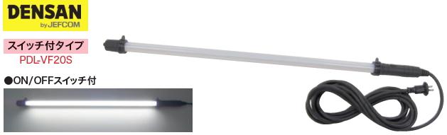 DENSAN(デンサン/ジェフコム) LEDパランドル(スイッチ付タイプ) 全長1050mm PDL-VF20S