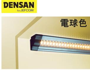 DENSAN(デンサン/ジェフコム) LEDフラットライト(コーナータイプ) [11W形・電球色] PTG-147LED-L
