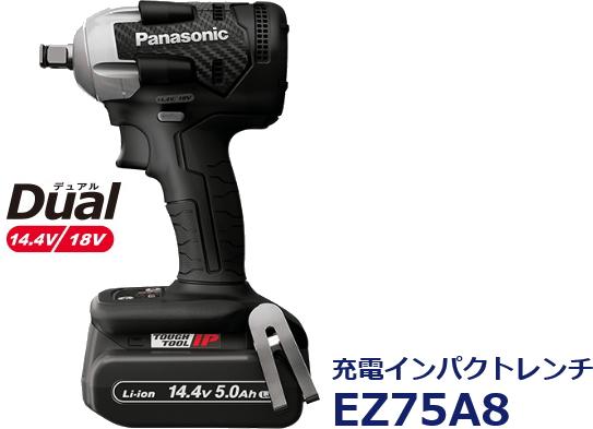 パナソニック電動工具 【Dual】充電式インパクトレンチ【14.4V/5.0Ah電池2個セット】 EZ75A8LJ2F-B(黒)