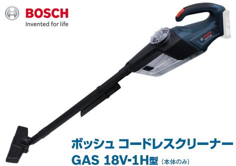 ボッシュ電動工具 18V コードレスクリーナー GAS18V-1H [本体のみ]