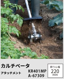 マキタ スプリット草刈機/刈払機用アタッチメント カルチベータアタッチメント(耕うん幅220mm) KR401MP A-67309